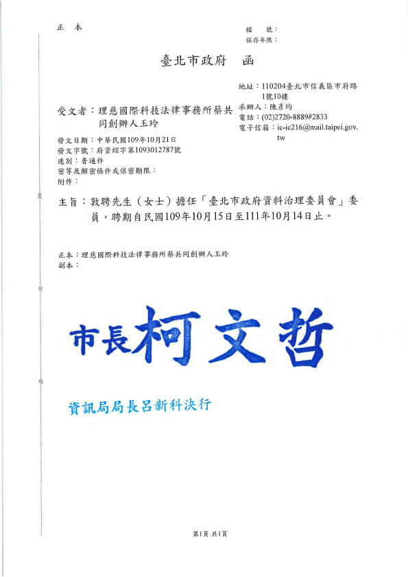 Taipei-City-Government-Data-Governance-Committee-letter_20201021