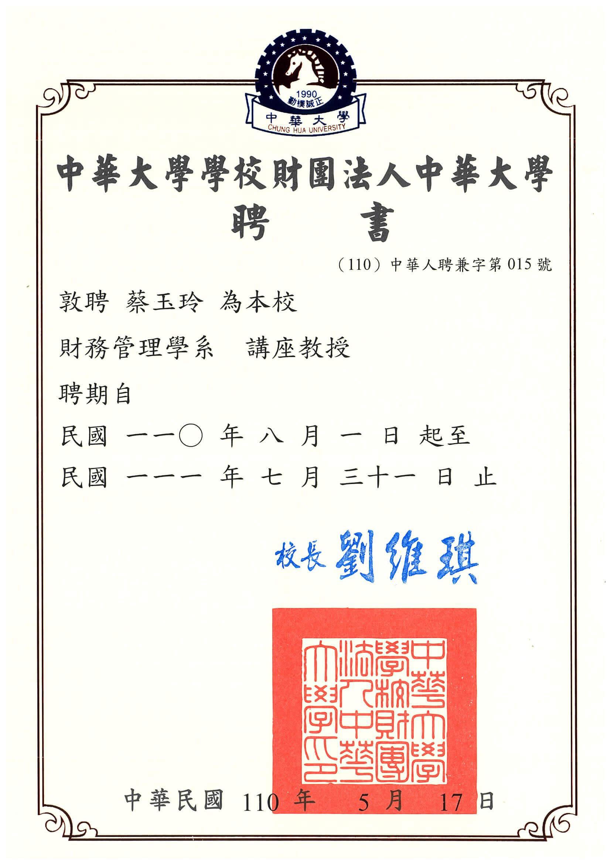 中華大學財管系講座教授聘書20210623