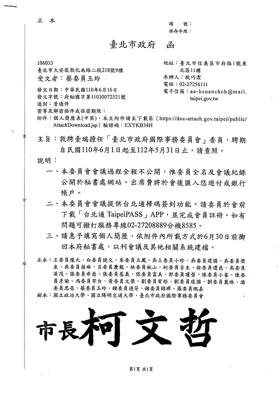台北市政府國際事務委員會聘函20210623
